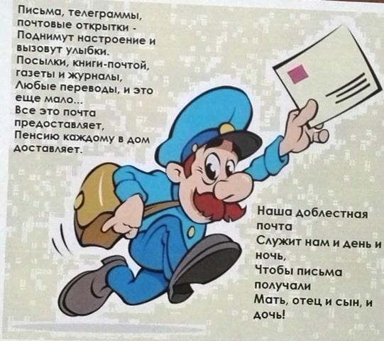 Благодарность почтальону стихи