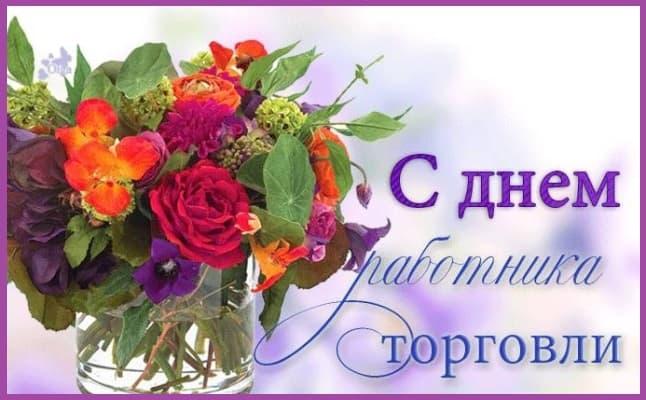 Поздравления с Днем торговли(стихи, проза, прикольные, красивые)