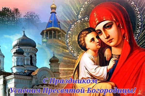 Поздравления в картинках на Успение Пресвятой Богородицы (23 шт)