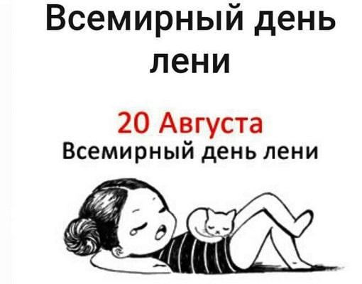 Картинки с Днем лени про ленивых (смешные и красивые)