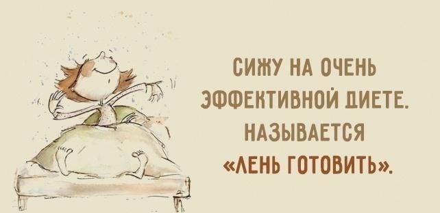 открытки про ленивых женщин