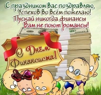 Смешные картинки с Днем финансиста (26 открыток)