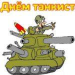 Смешная подборка картинок с Днем танкиста (20 идей)