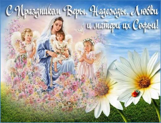 Вера надежда любовь: сердечные поздравления в стихах