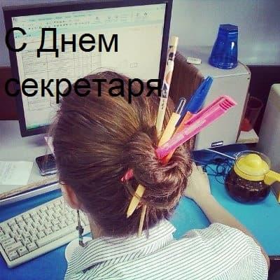 День секретаря: лучшие картинки друзьям и коллегам