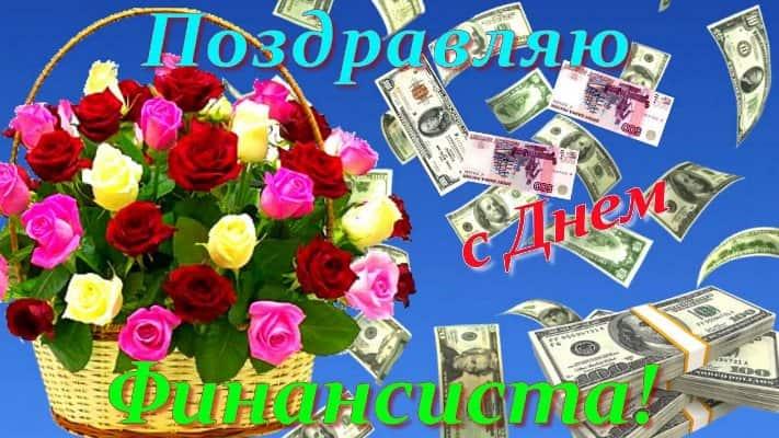 С Днём финансиста: лучшие поздравления коллегам