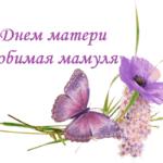 Поздравления картинки с Днем матери в стихах: самые красивые