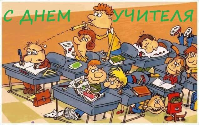 Шуточные и красивые поздравления коллегам с Днем учителя