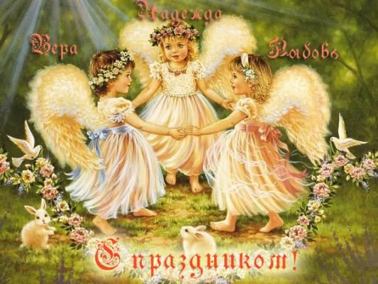 Вера Надежда Любовь и София: поздравления имениницам в прозе