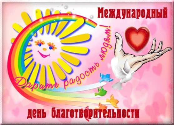 День благотворительности - красивые открытки и картинки