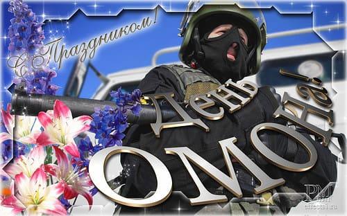 День ОМОНа - мужественные картинки (красивые и прикольные)
