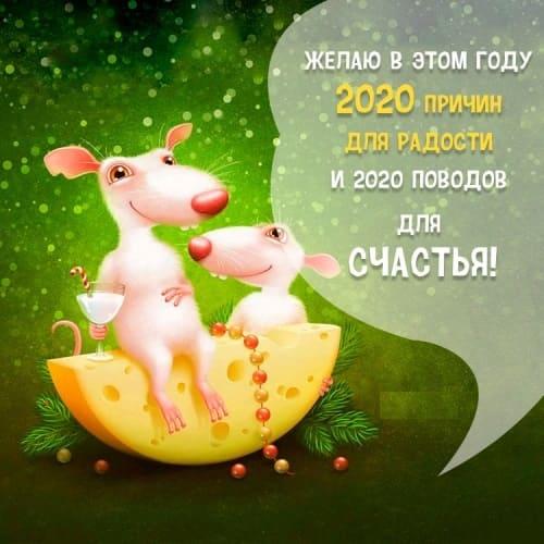 С Новым годом 2020: прикольные поздравления