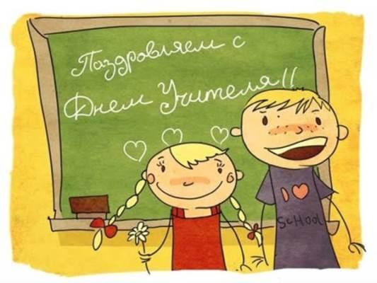 СМС поздравления с Днем учителя: красивые и короткие