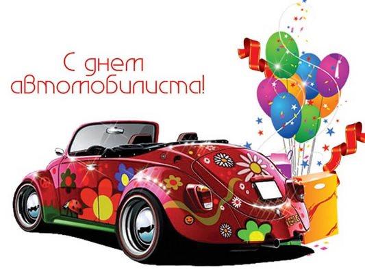 День автомобилиста: короткие поздравления (в смс и стихах)