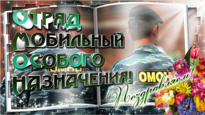 С Днем ОМОНа: свежие поздравления для ОМОНовцев