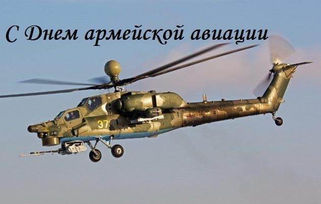 С Днем армейской авиации: поздравления в прозе и стихах