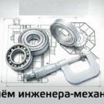 День инженера механика - поздравления в прозе и стихах