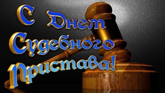 День судебного пристава: прикольные поздравления