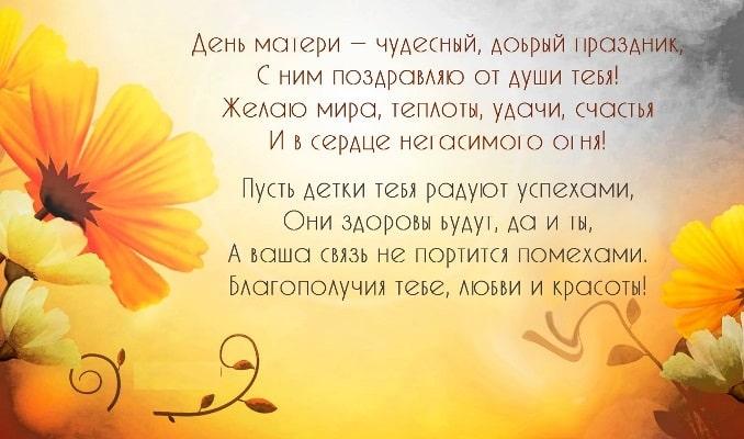 День матери смс поздравления от детей. Короткие стихи и прозы