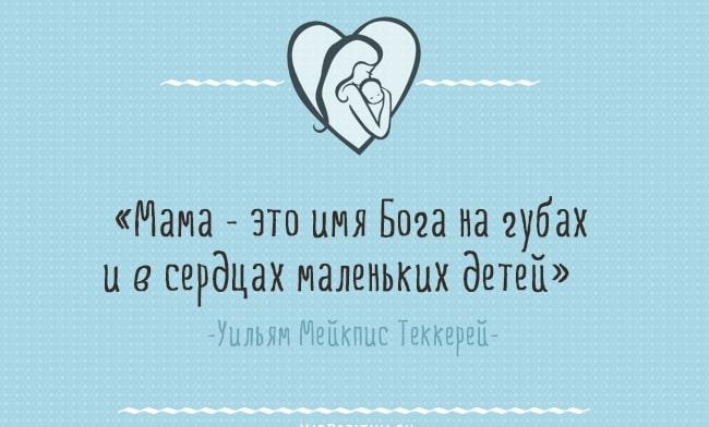 Душевные поздравления с Днем матери в прозе (от дочки и сына)
