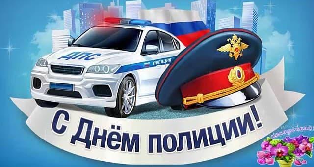 День полиции 2020: прикольные поздравления (самые смешные)