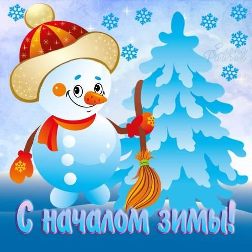 Сказочные картинки с первым днем зимы: красивые, прикольные