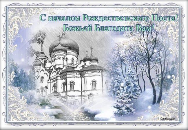 Начало Рождественского Поста - картинки с поздравлениями