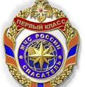 МЧСные поздравления с Днем спасателя России