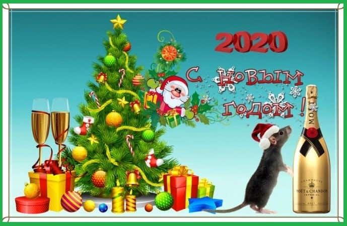СМС картинки с Новым годом 2020 красивые (можно скачать)