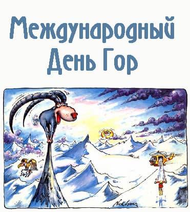 Поздравления и картинки с Днем гор: красивые открытки