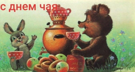 Горячие картинки с Днем чая: поздравления для всех