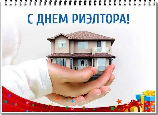 Поздравления с Днем риэлтора к 21 декабря с картинками