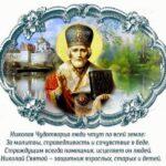 День Святого Николая Чудотворца (картинки, открытки, анимация, gif)