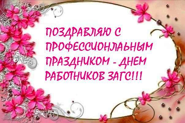 День работников ЗАГСа поздравления для SMS