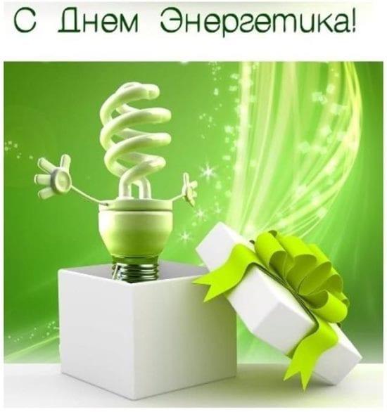 Новинки поздравления с Днем энергетика (в стихах, sms и прозе)