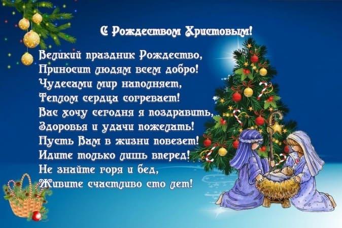 102 Рождественские колядки для детей (прикольные, духовные)