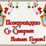 Самые прикольные поздравления со Старым Новым годом (54 шт)