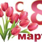 Детские стихи для мамы на 8 Марта (красивые, короткие, длинные)