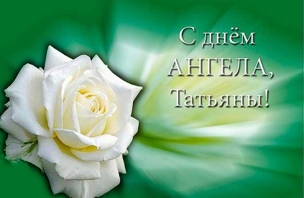 Красивые поздравления на Татьянин день в прозе (смешные, короткие)