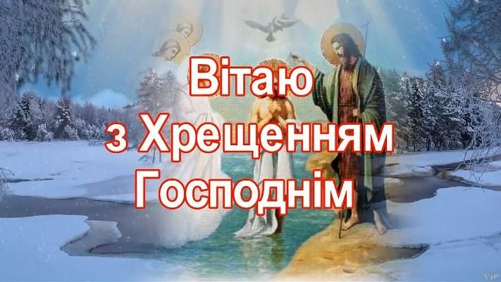 Поздравления  с Крещением Господним на украинском (63 идеи)
