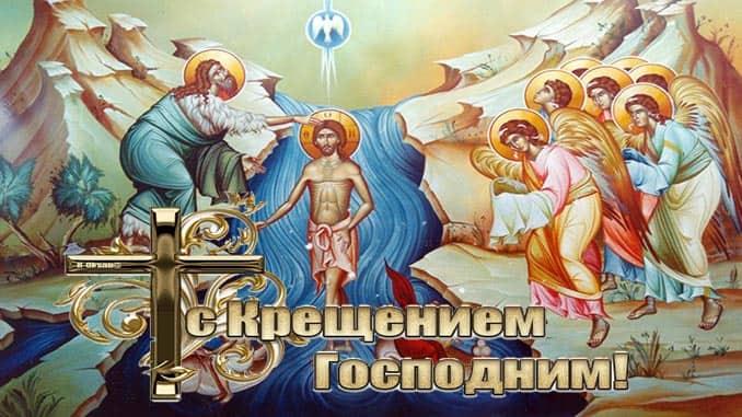 Лучшие поздравления с Крещением Господним в стихах (43 СМС)