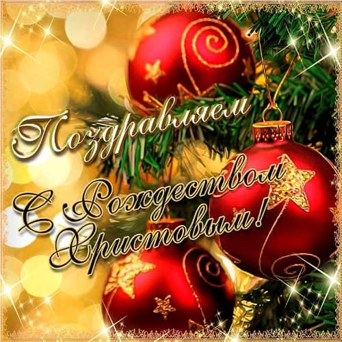 83 поздравления на Рождество Христово в прозе (своими словами)