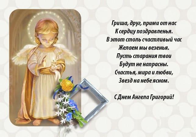 Красивые поздравления с Днем Ангела Григория: лучшие