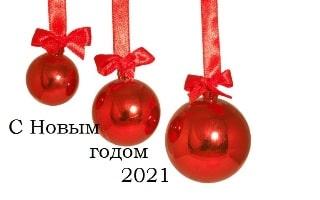 самые прикольные поздравления со старым новым годом 2021