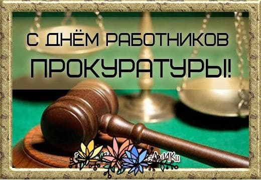 Прокурорские поздравления с Днем прокуратуры: мужчинам женщинам