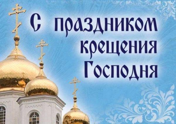 Самые красивые картинки с Крещением Господним (20 шт)