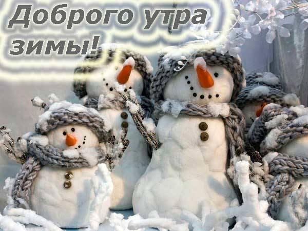 Самые красивые зимние картинки с добрым утром (32 шт)