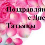 Самые красивые картинки на Татьянин День (25 лучших)