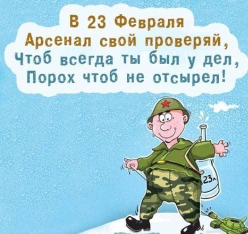 Прикольные картинки на 23 февраля (с Днем Защитника Отечества)