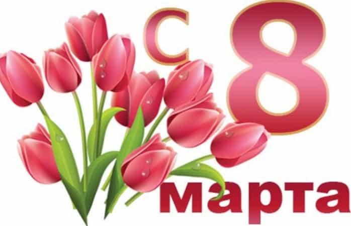Четверостишия и короткие стихи на 8 Марта (для детей)